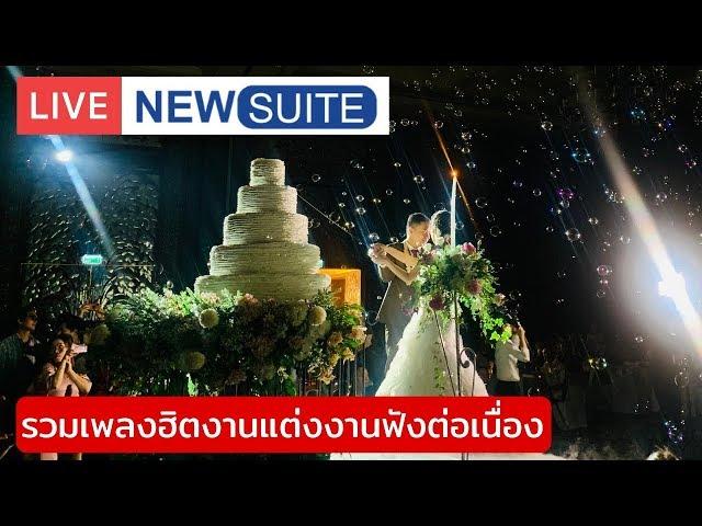 วงดนตรีงานแต่งงาน New Suite | รวมเพลงรักงานแต่งงานฟังต่อเนื่อง