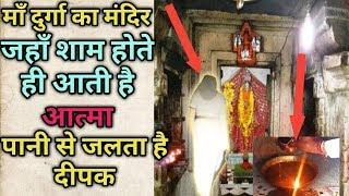 माँ दुर्गा के इस चमत्कारी स्थान का सच जान कर आपके होश उड़ जाएंगे (सत्य घटना #1)| Navratri Special