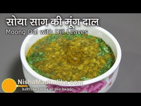 Suva Moong Dal recipe -  Moong Dal with Dill Leaves - Soya Bhaji and Moong Daal