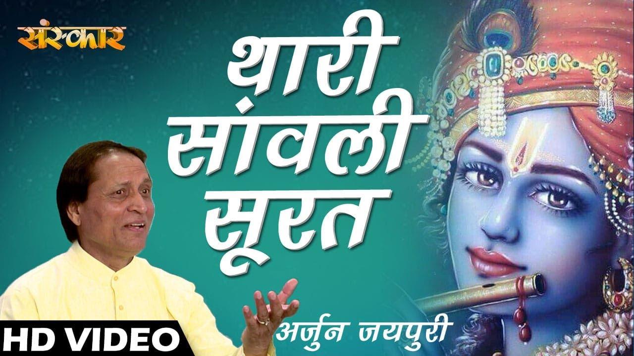 गायक अर्जुन जयपुरी की मधुर वाणी में आनन्द लीजिए इस अद्भुत श्रीकृष्ण भजन का . . . . थारी सांवली सूरत