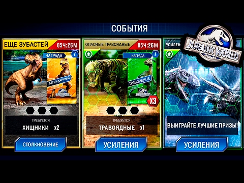 Jurassic World. Прохождение #1 (Gameplay iOS/Android)