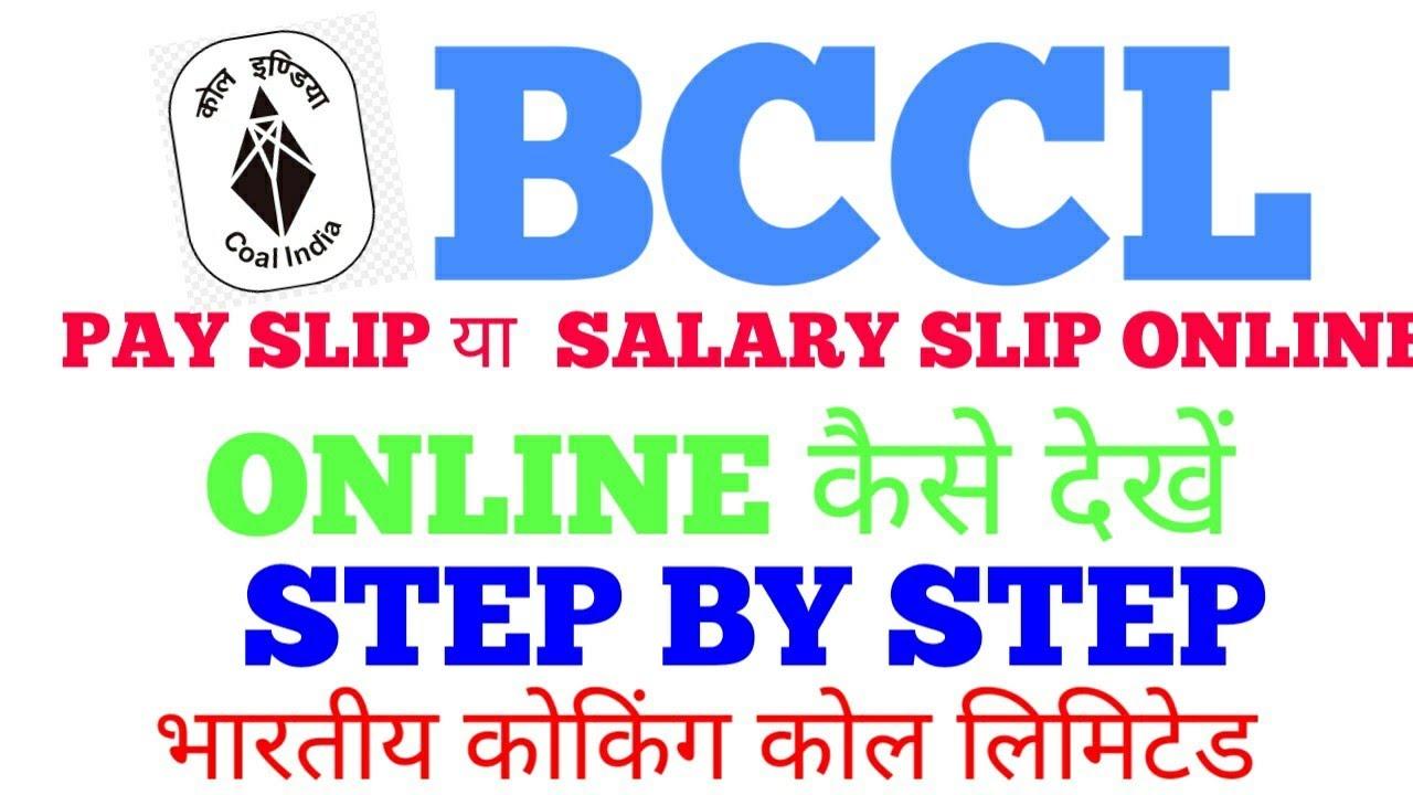 Bccl payslip||bccl payment slip||bccl slip ||bccl pay slip online ||bccl  salary slip