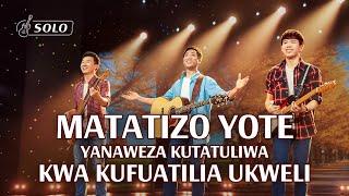 Swahili Worship Song 2020 | Matatizo Yote Yanaweza Kutatuliwa kwa Kufuatilia Ukweli