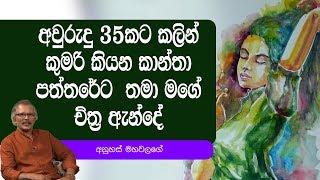 අවුරුදු 35කට කලින් කුමරි කියන කාන්තා පත්තරේට  තමා මගේ චිත්ර ඇන්දේ |Piyum Vila|18-10-2019|Siyatha TV Thumbnail