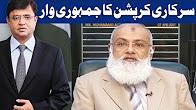 Dunya Kamran Khan Ke Sath - 3 July 2017 - Dunya News