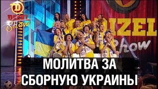 Молитва за сборную Украины — Дизель Шоу — выпуск 4, 11.12
