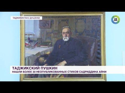 Таджикский Пушкин: найдены более 30 неопубликованных стихов Садриддина Айни