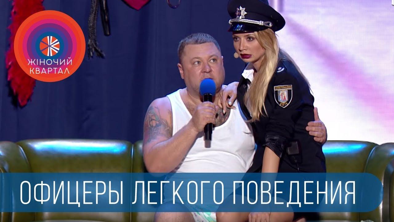 Офицеры легкого поведения - Наряд полиции накрыл бордель   Шоу Женский Квартал