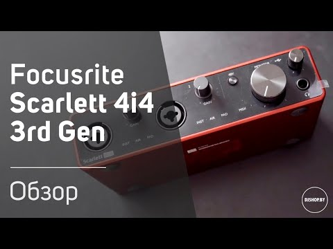Focusrite Scarlett 4i4 3rd Gen - Подробный обзор и тест звука. Sound Check