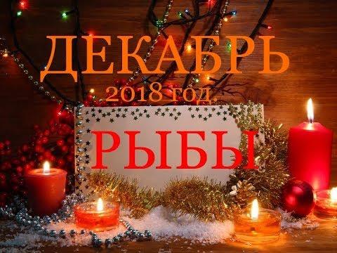 РЫБЫ. ДЕКАБРЬ 2018г. САМЫЙ ПОДРОБНЫЙ ТАРО-ПРОГНОЗ.