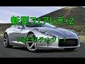 【Z35】新型フェアレディZ最新情報 の動画、YouTube動画。