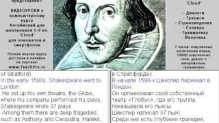 Вильям Шекспир к открытому уроку