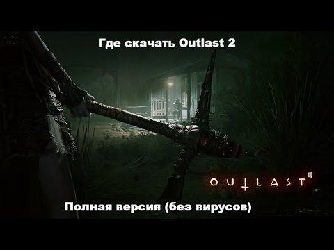 Где скачать Outlast 2 (ТОРРЕНТ) + запуск игры(без вирусов)