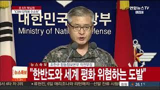 [현장연결] 합동참모본부, 북한 규탄 성명 발표 / 연합뉴스TV (YonhapnewsTV) 북한 주민들