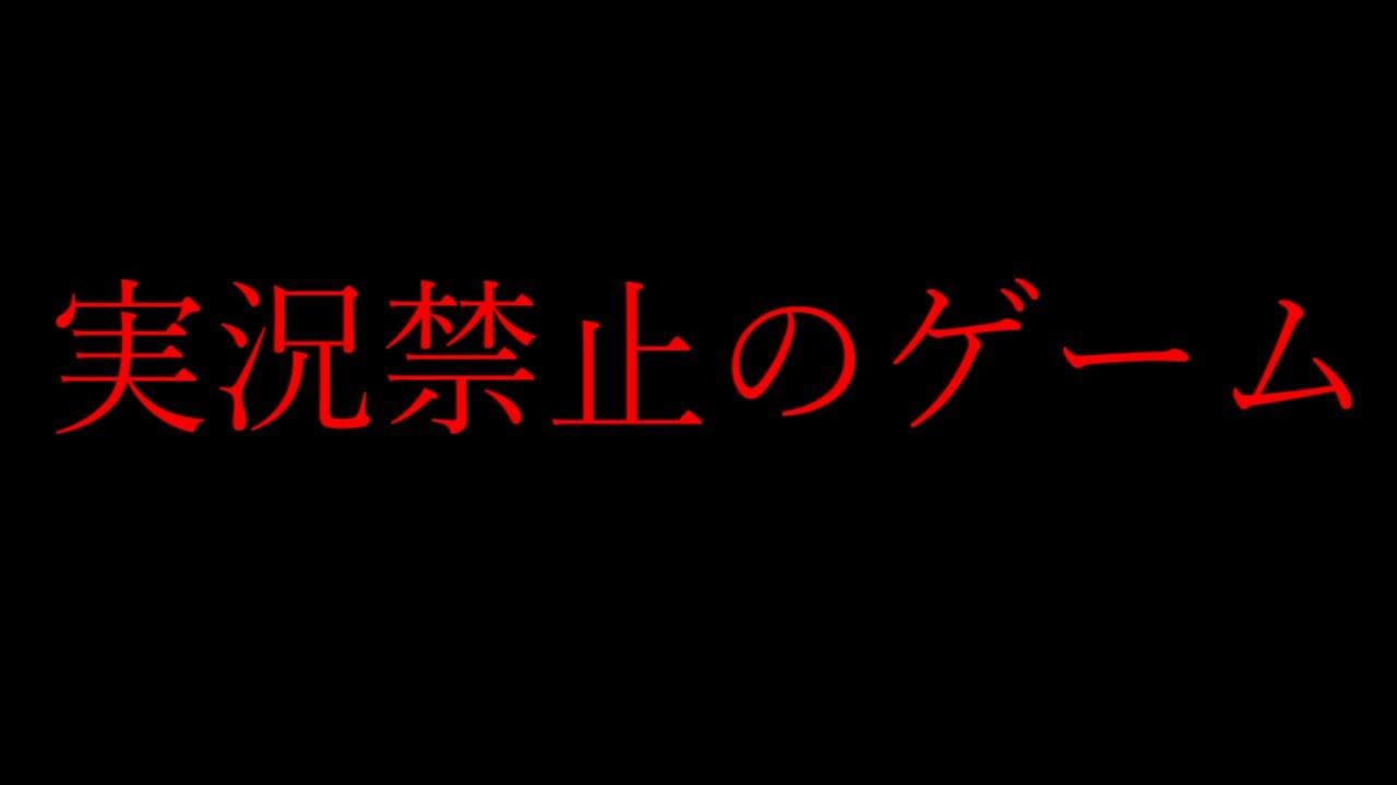 超人気声優もいる『実況禁止の死のゲーム』恐怖の選択が面白い。【Death Come True】