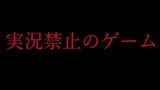 超人気声優もいる『実況禁止の死のゲーム』恐怖の選択が面白い。【Death Co…
