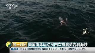 [第一时间]美国游泳运动员四次横渡英吉利海峡| CCTV财经