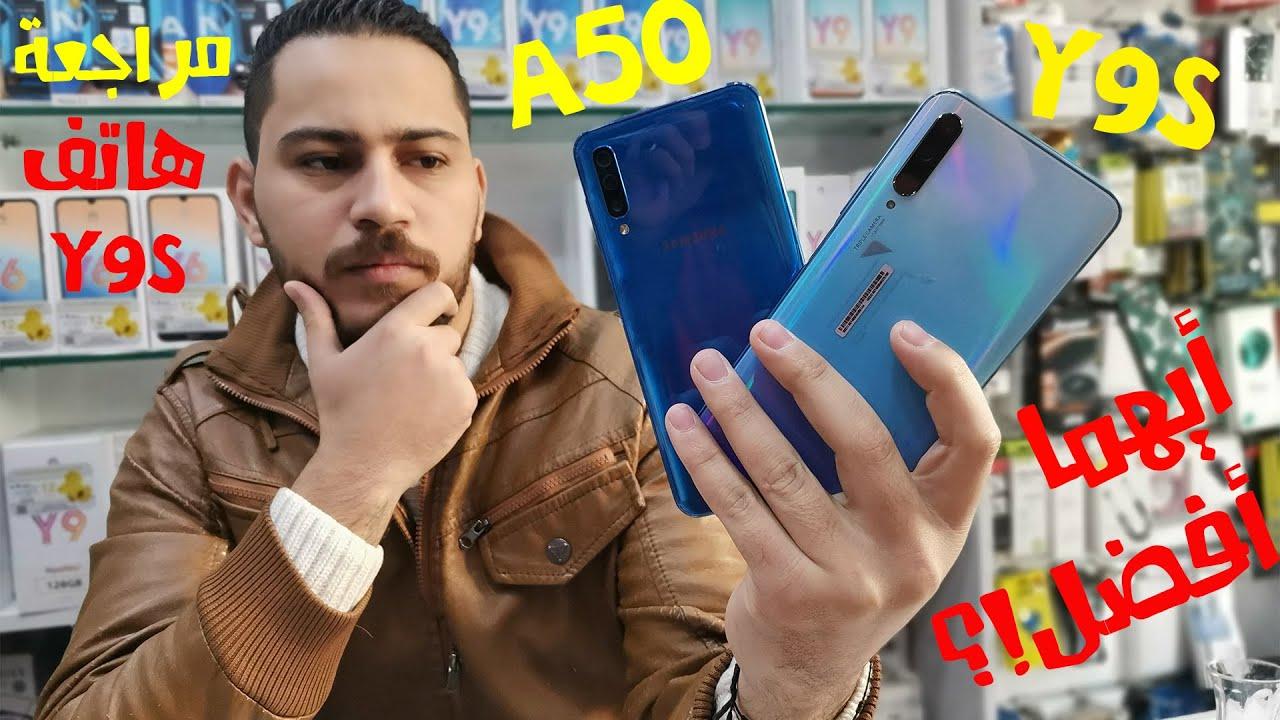Photo of المراجعة الكاملة لجهاز Huawei y9s ومقارنتة بجهاز samsung A50 (المميزات – العيوب – أيهما أفضل ) – هواوي