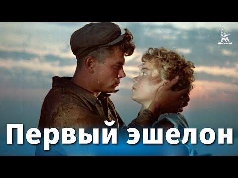 Первый эшелон (драма, реж. Михаил Калатозов, 1955 г.)