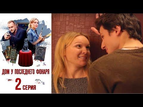 Дом у последнего фонаря -  Серия 2/ 2017 / Сериал / HD 1080p