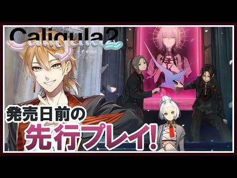 【Caligula2】カリギュラ2を世界最速実況プレイ!【にじさんじ / 伏見ガク】
