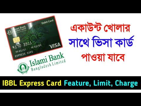 ইসলামী ব্যাংক এক্সপ্রেস ভিসা কার্ড  Islami Bank Express Visa Card Charge Limit Feature