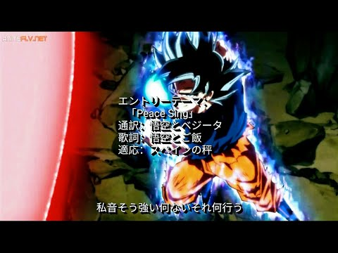 【MAD】 Dragon Ball Super Opening -「Peace Sing」- FanMade (Universal Survival arc)