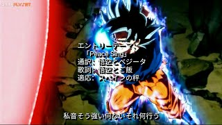�MAD】 Dragon Ball Super Opening -「Peace Sing�- FanMa...