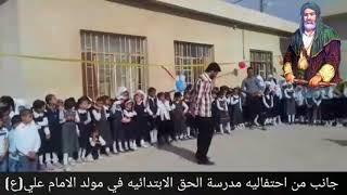 جانب من احتفال مدرسه الحق في مولد الامام علي (ع)