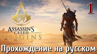 Assassins Creed Origins ИСТОКИ ПРОХОЖДЕНИЕ НА РУССКОМ КОШМАР 4K #1