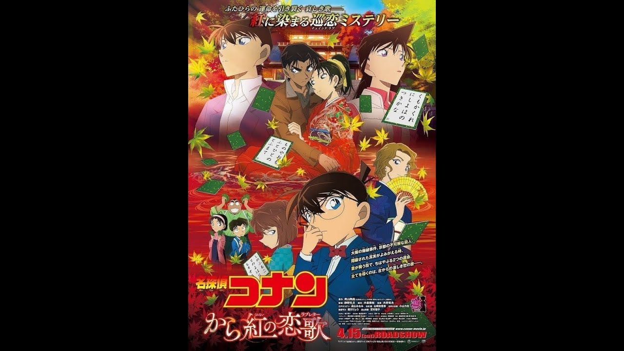 Detective Conan Movie theme 1-21