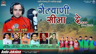 Garhwali New Song 2019//Gailyani Seema De Singer//Harish Raturi Present //Aryan film entertainment