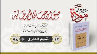صور من حياة الصحابة - الحلقة (98) - تميم الداري رضي الله عنه