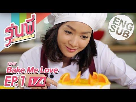 ซีรีส์รุ่นพี่ Secret Love | Bake Me Love | EP.1 [1/4]