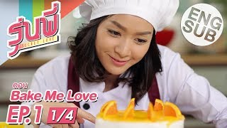 Eng Sub ซีรีส์รุ่นพี่ Secret Love  Bake Me Love  EP.1 1/4