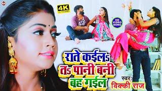 Video- #राते कइल त पानी बनी बह गइल फेरु कईला ए के राजा का फायदा   Vicky Raj   Bhojpuri Song 2021