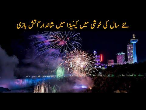 Firework At Niagara Falls Canada II Canada New Year Celebration 2020