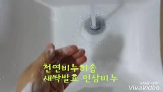 새싹인삼 발효비누 새싹삼 천연비누
