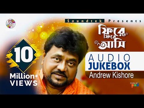 Andrew Kishore - Phire Phire Ashi | ফিরে ফিরে আসি | Hits of Andrew Kishore