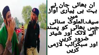 Saif ul Malook Mian Muhammad Bakhsh Kalam By Sultan Ateeq Rehman part 8