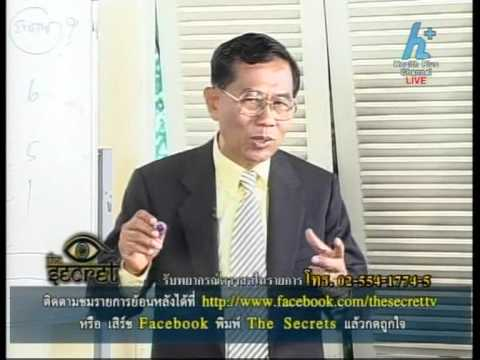 The Secret 30-05-55_B4