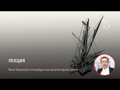 Лекция Сергея Чобана «Яков Чернихов и петербургская архитектурная школа»