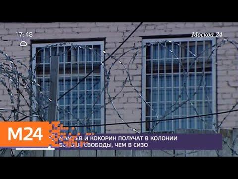 Как Кокорин и Мамаев будут жить в колонии общего режима - Москва 24