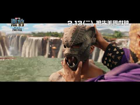 黑豹 (2D MX4D版) (Black Panther)電影預告