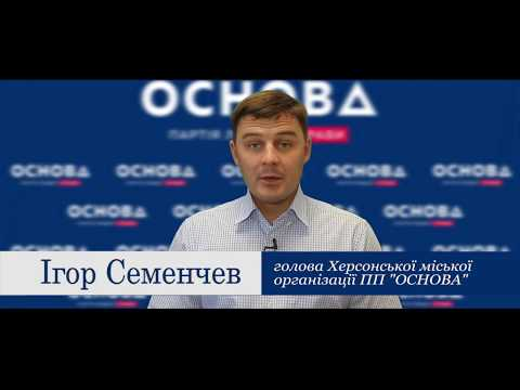 Деякі політики мають намір розколоти суспільство - Ігор Семенчев