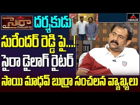 Sye Raa Dialogue Writer Sai Madhav Burra Sensational Comments On Director Surender Reddy | Mirror TV