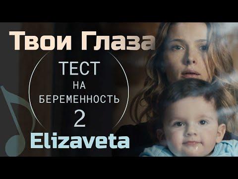 "Elizaveta - Твои Глаза «Тест на Беременность 2» OST | Elizaveta -""Your Eyes"" From ""Pregnancy Test 2"""