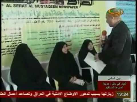 بابل ندوة نسوية مكتب صحيفة الصراط المستقيم قناة الديار
