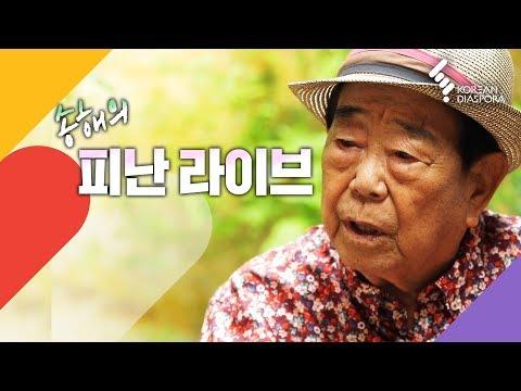 [이산가족 MY WAR STORY Eng C.c] 송해의 리얼 피난 생존기 Song Hae's Fleeing The War LIVE