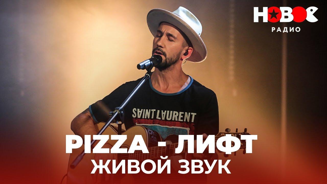 Pizza — Лифт || Группа Пицца — Лифт / Живой Звук На Новом Радио: Группа Pizza